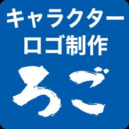 キャラクターロゴ制作