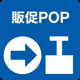 販促POP