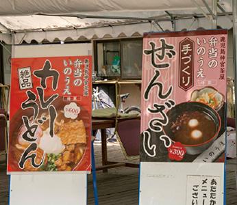 神宮内の茶屋